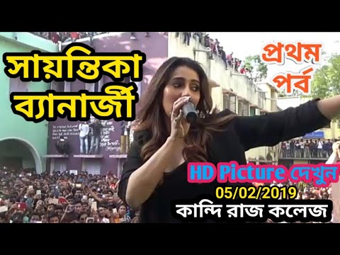 Sayentika Banerjee live stage performance at Kandi Raj College Social Programme - 2019