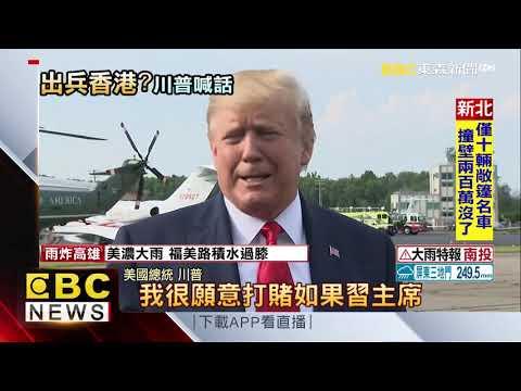 深圳攻港僅十分鐘 川普憂鎮壓:習近平可見港示威者