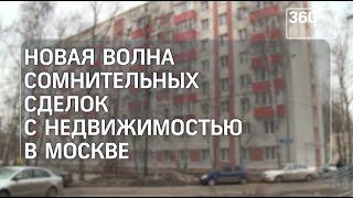 Новая схема сомнительных сделок с недвижимостью появилась в Москве