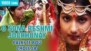 Palki Te Bou Chole Jai | Mita Chatterjee | Bengali Songs | Full Video Song | Atlantis Music