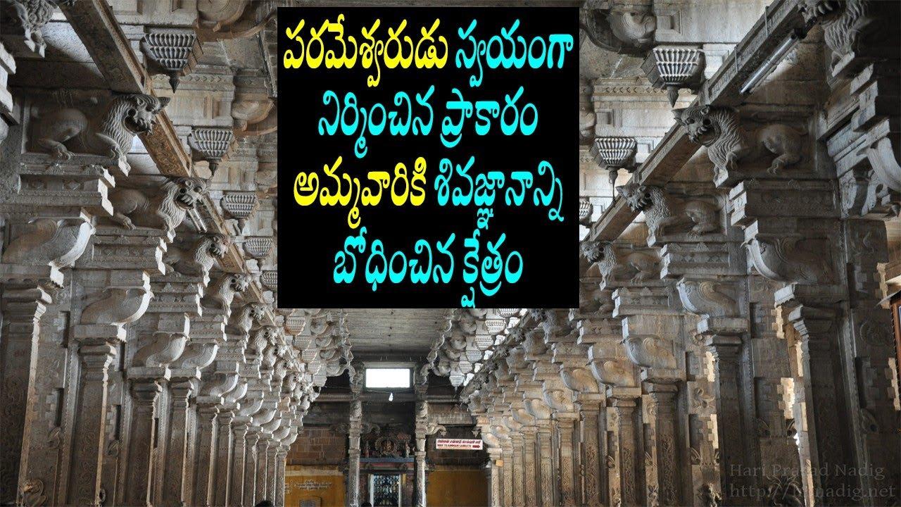 jambukeshwar temple tiruchirappalli/Jalalingam/pancha bhoota lingalu/tiruvanaikaval/jambukeshwar