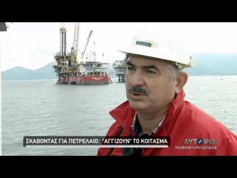 «ΑΥΤΟΨΙΑ», Alpha TV, για την παραγωγή πετρελαίου στον Πρίνο και τις έρευνες στη Δ. Ελλάδα