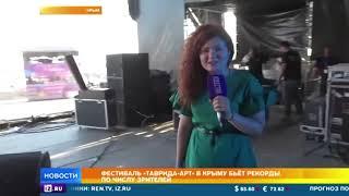 Арт-нашествие в Крыму: шествие гостей «Тавриды» растянулись на сотни метров