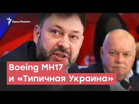 Малазийский «Боинг» и «Типичная Украина» | StopFake News