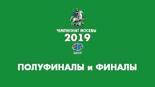 Чемпионат Москвы-2019. Полуфиналы и финалы