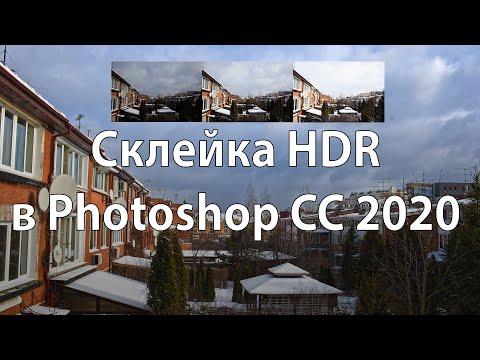 Как склеить HDR в Photoshop CC 2020 и в Camera Raw 12.1.0.351