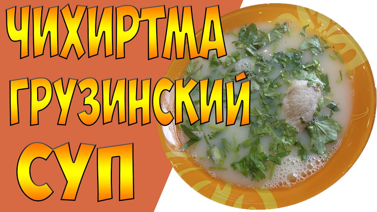 Чихиртма  - куриный суп, грузинская кухня рецепт от похмелья