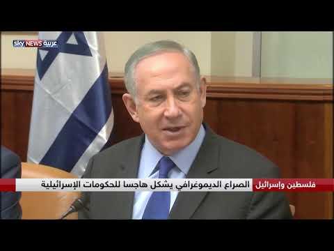 الصراع الديموغرافي يشكل هاجسا للحكومات الإسرائيلية  - نشر قبل 16 دقيقة