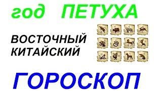 Год Петуха. Восточный гороскоп от психолога Натальи Кучеренко.