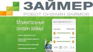 Тинькофф онлайн заявка на кредит
