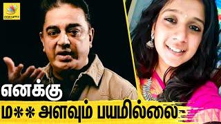 எதிர்த்து கேள்வி கேட்டால் நாக்கை அறுப்பீங்களா? கமல் ஆக்ரோஷம் | Kamal Video, Bigg Boss 3 Tamil Promo