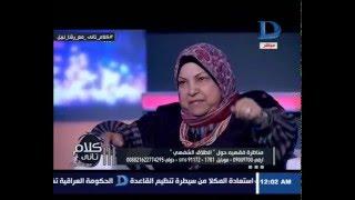 كلام تانى| تعرف على حكم الطلاق بالإكراه مع الدكتورة سعاد صالح وعبدالله النجار