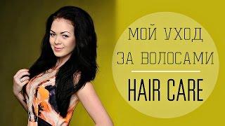 видео Уход за обесцвеченными волосами в домашних условиях