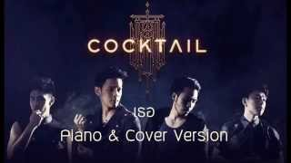 เธอ - Cocktail (Piano & Cover Version)