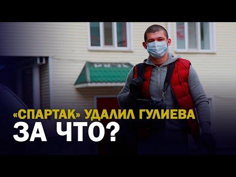 «СПАРТАК» УДАЛИЛ ГУЛИЕВА. ЗА ЧТО?