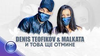 DENIS TEOFIKOV & MALKATA - I TOVA SHTE OTMINE / Денис Теофиков и Малката - И  това ще отмине, 2020