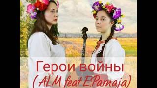 Герои войны ( ALM feat. E. Parnaja) Песни о Великой Отечественной Войне