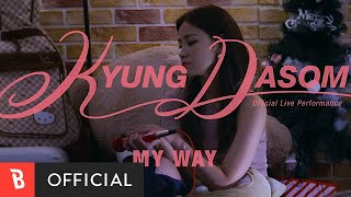 [Special Clip] Kyung dasom(경다솜) - MY WAY(내 맘대로 할래) (Official Live Performance ver.)