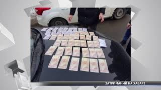 видео Поліція затримала депутата-хабарника