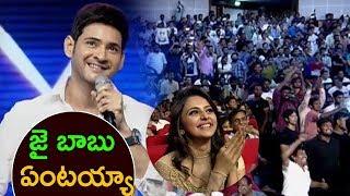 బాబులకే బాబు ఏంటయ్యా ? || maheshbabu comical speech about fans || spyder latest movie 2017