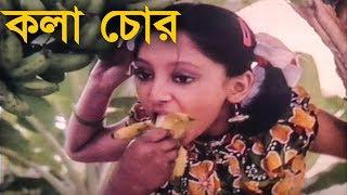 কলা চোর | Movie Scene | Puja Cherry | Nayori
