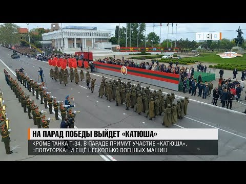 На парад Победы выйдет «Катюша»