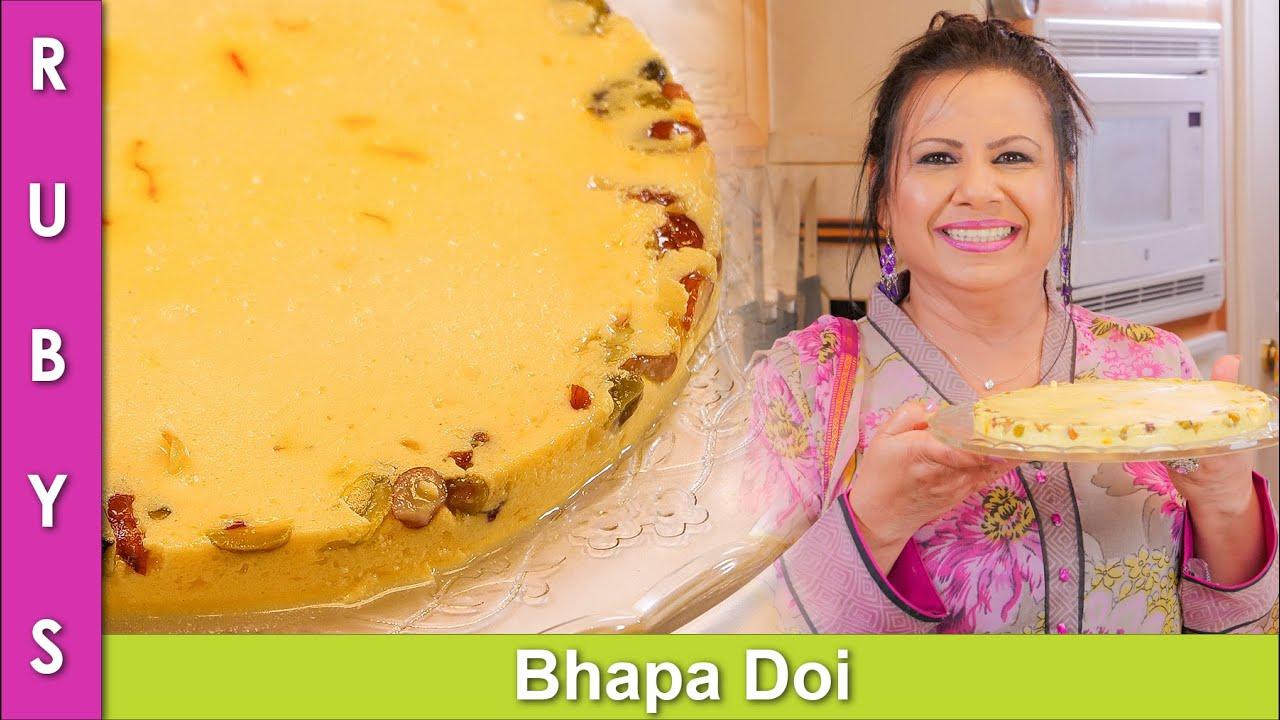 Garmiyon ki Sweet Dish Bhapa Doi Steamed Yogurt Desert Recipe in Urdu Hindi  - RKK