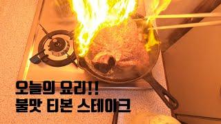 오늘의 요리!! 불맛 티본 스테이크(Feat. 코스트코…