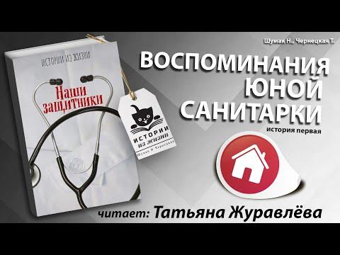 Аудиокниги. Из дома. Татьяна Журавлева. Воспоминания юной санитарки. История 1.