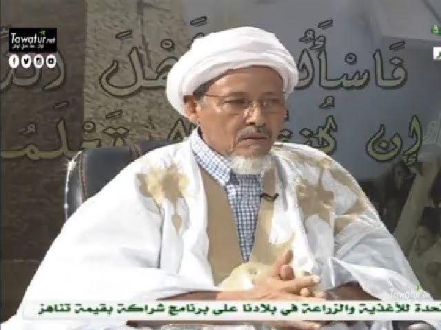 العلامه محمد المختار ولد امبالله : التجديد ليس معناه الثورة على الماضي أوالتهجم على الفقهاء