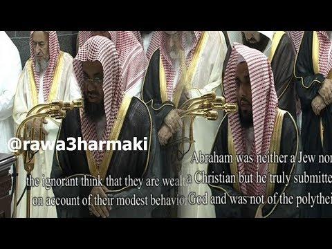 صلاة التراويح من الحرم المكي ليلة 3 رمضان 1439 للشيخ سعود الشريم وعبدالله الجهني كاملة مع  الدعاء