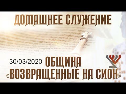 Вечер поклонения Творцу в домашних условиях 30.03.2020