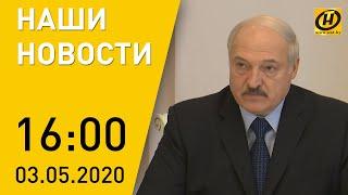 Наши новости ОНТ: Лукашенко о 9 мая, белорусы о параде, акция «Белпочты»,  данные о COVID-19