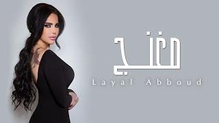 Layal Abboud - Mghanaj | ليال عبود - مغنج