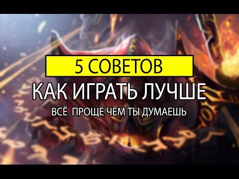 видео: КАК ВЫИГРЫВАТЬ В dota 2 | 5 СОВЕТОВ