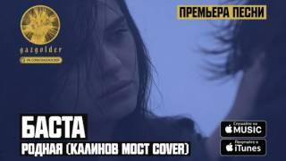 Баста - Родная (Калинов Мост Cover) (2016)