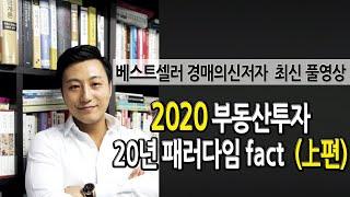 2020 부동산투자 20년 패러다임 fact(상편)- …