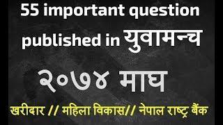 55 important questions for Kharidar,mahila bikash ,Nepal rastra bank published in युवामन्च