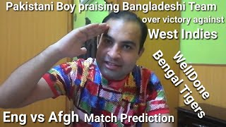 Pakistani Boy praising Bangladeshi Team - Eng Vs Afgh - Match Prediction - June 18 2019 - Tuesday