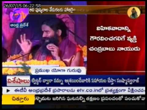 Yoga Guru Baba Ramdev Praises Chandrababu For Conducting Pushkars Grandly