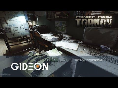 Стрим: Escape From Tarkov - День 23. Запускаем биткоин-ферму и отправляем диких за хабаром