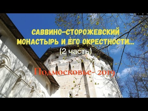 САВВИНО-СТОРОЖЕВСКИЙ МОНАСТЫРЬ И ЕГО ОКРЕСТНОСТИ (2 часть)/Подмосковье - 2019