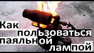 Бензиновая горелка Паяльная лампа. Жизнь в деревне.