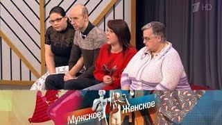 Мужское  Женское   Восемь в «трешке» не считая собаки. Выпуск от 05.02.2018