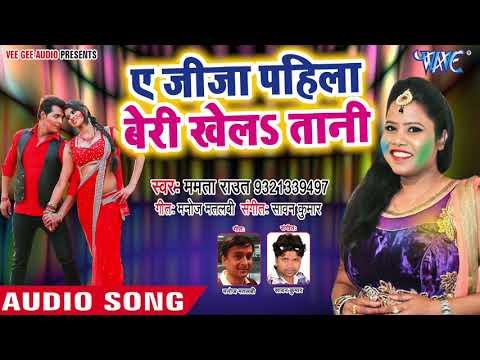 Mamta Rawat का सुपरहिट होली गीत Ae Jija Pahila Beri Khelatani Superhit Bhojpuri Holi Songs 2018