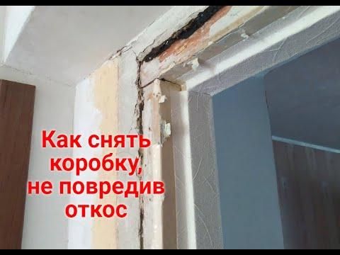 Демонтаж межкомнатных дверей своими руками