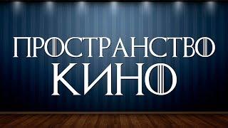 Пространство кино: символическое, объективное, экс...
