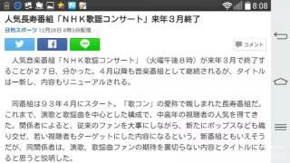 人気長寿番組「NHK歌謡コンサート」来年3月終了 日刊スポーツ 12月2...