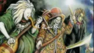 G.Vo 和嶋慎治 B.Vo 鈴木研一 Dr. ナカジマノブ.