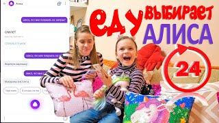 24 ЧАСА АЛИСА из Яндекс РЕШАЕТ Чем Мы Будем Питаться! Новый ЧЕЛЛЕНДЖ